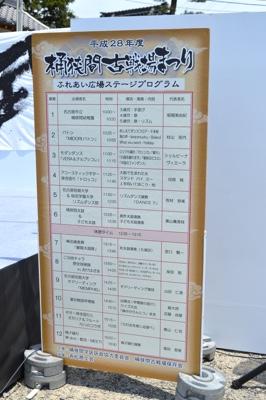okahazamamaturi201604